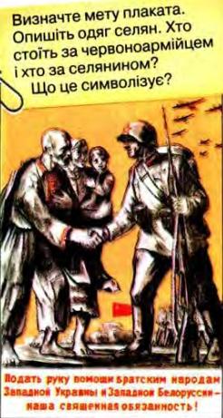 Автори підручника з історії України О. Пометун і Н. Гупан пропонують учням критично поглянути на агітаційний матеріал