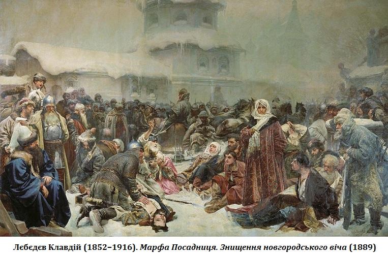 2_Клавдий Лебедев. Марфа Посадница