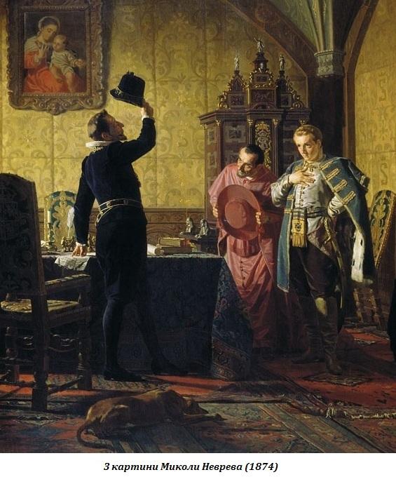 Лжедмитрій І присягається королю Речі Посполитої Сигізмунду ІІІ запровадити католицизм в Московському царстві. Винятковий самозванець, який сидів на царському престолі.
