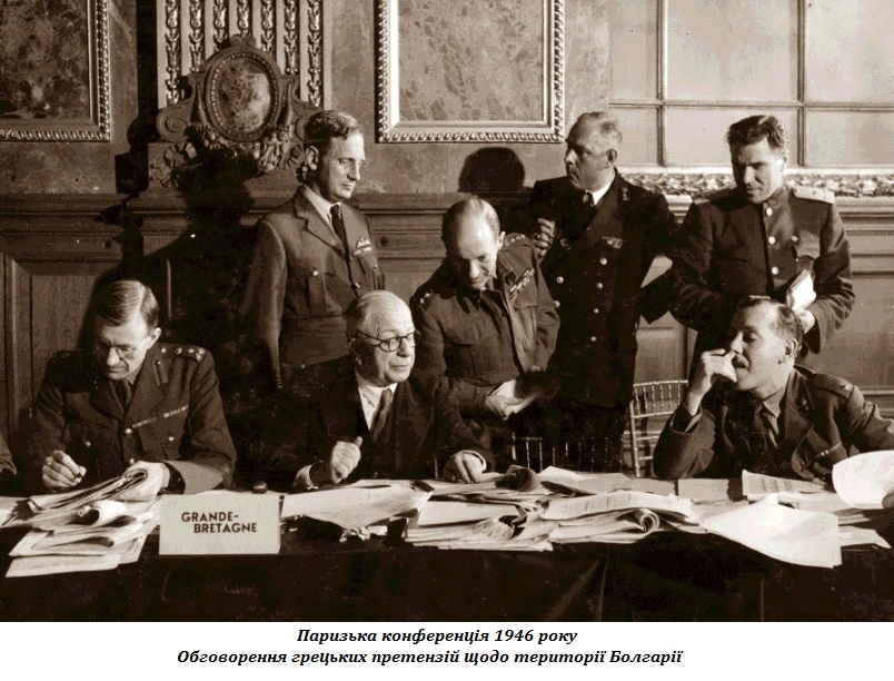 Паризька конференція 1946 року