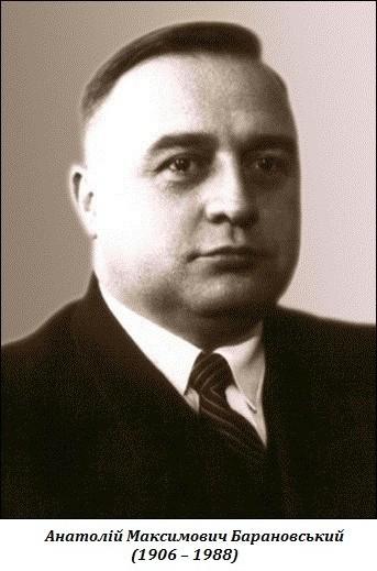 Барановський А.М. (1906-1988)