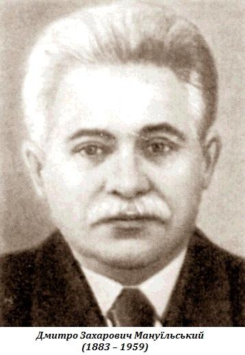 Мануїльський Д.З. (1883-1959)
