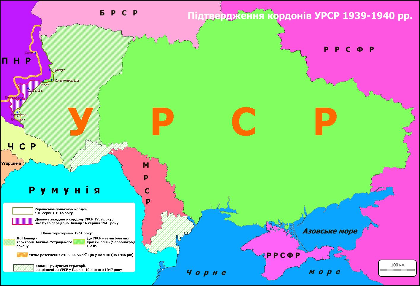 Підтвердження кордонів УРСР 1939-1940 рр.