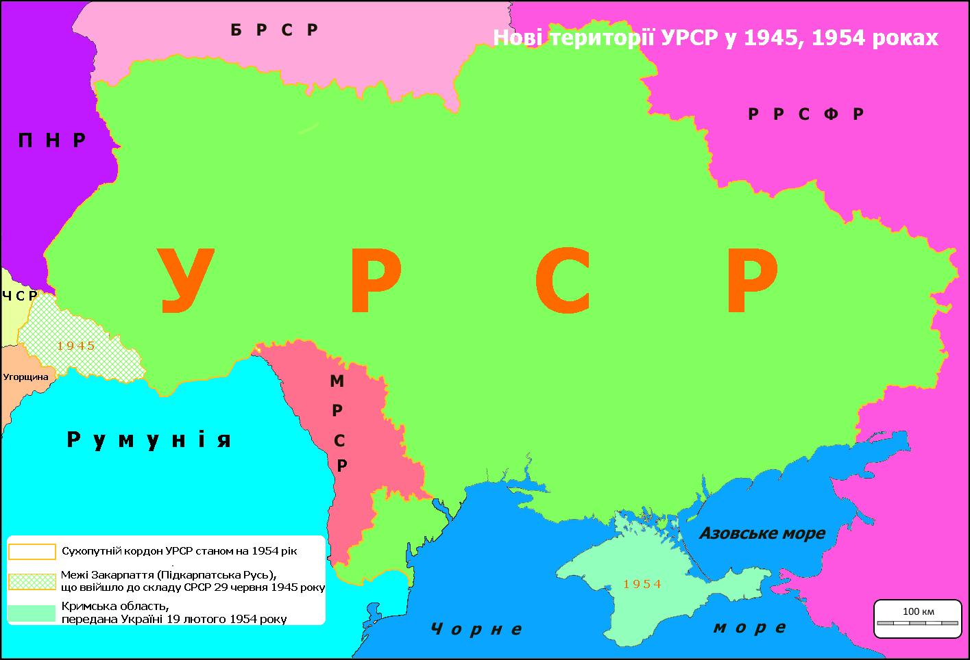 Нові території УРСР у 1945, 1954 рр.