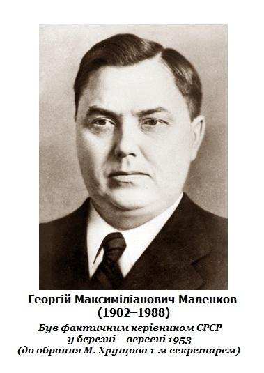 Голова уряду СРСР у 1953 – 1955 рр.