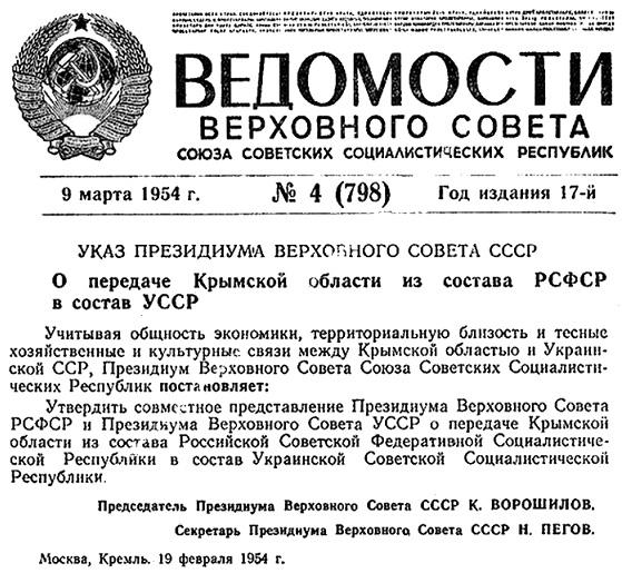 Указ Президії ВР СРСР від 19.02.1954 р.