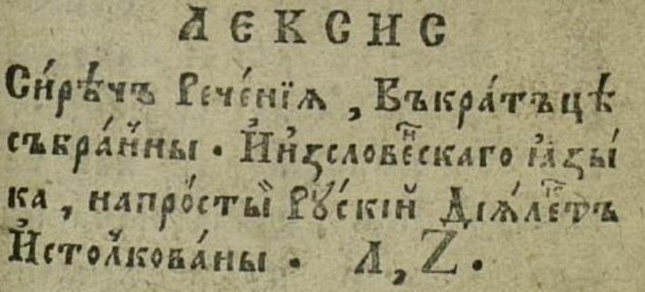 Оригинальное название Лексису Лаврентия Зизания