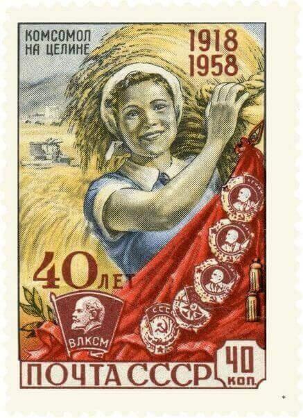 Поштова марка Комсомол на цілині