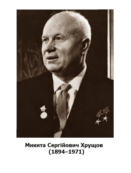 Реформи Хрущова в сільському господарстві