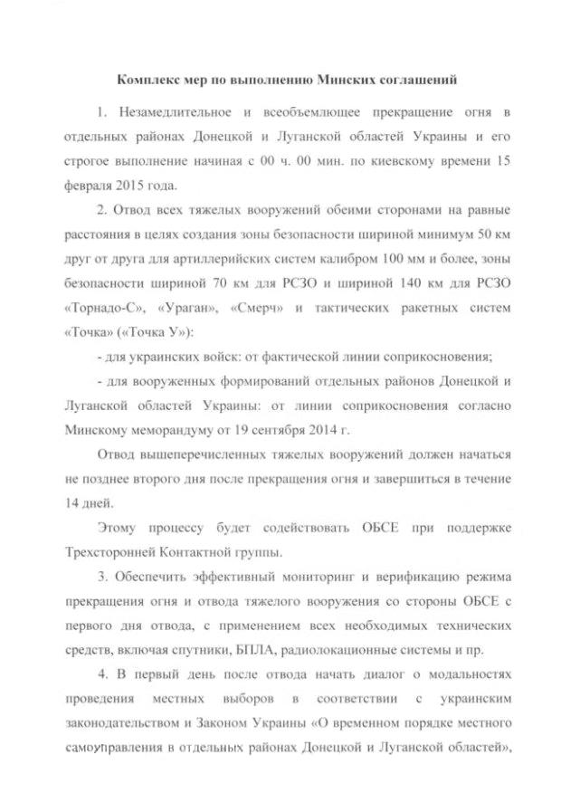Мінськ-2