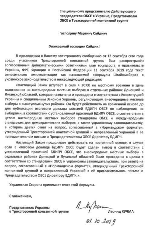 Лист Л. Кучми з формулою Штайнмаєра